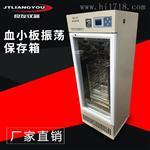 JSW系列血小板振荡保存箱