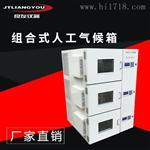 QHX系列組合式人工氣候箱