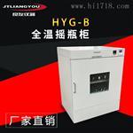 HYG-B全温摇瓶柜 双层双开门