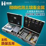恒美HM-ZSC便攜式土壤重金屬測定設備