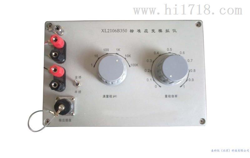 MKY-XL2106B350 标准应变模拟仪检定装置