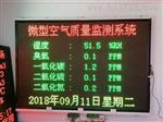 深圳市環境質量微型空氣監測站廠家