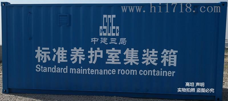 上海移动养护室
