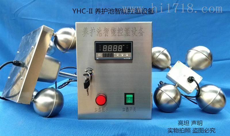 水池養護控溫設備