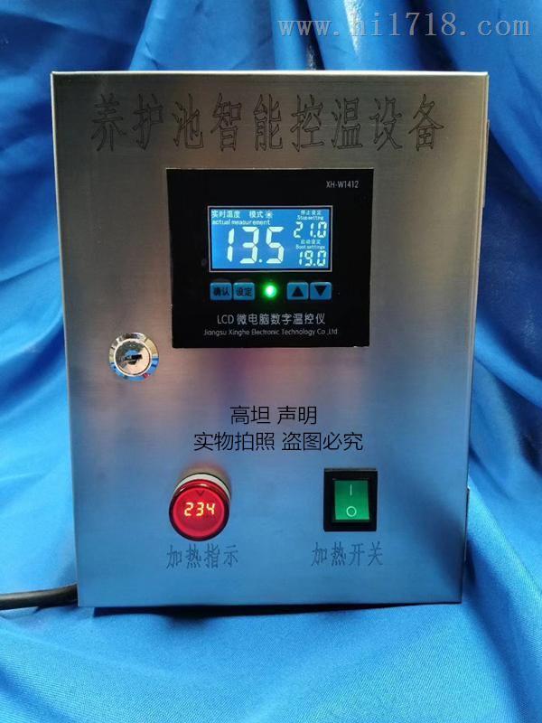 養護池智能控溫儀