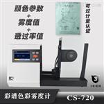 CS-720薄膜透光率霧度儀