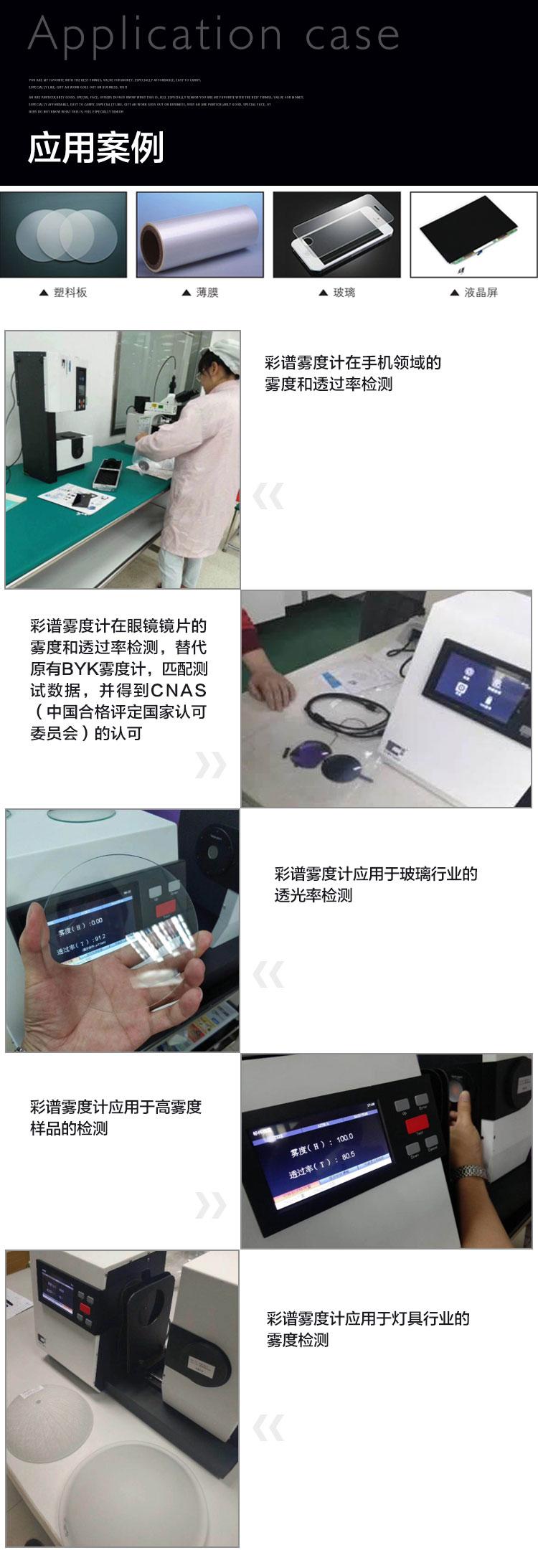 彩譜色彩霧度計CS-720詳情頁_09.jpg
