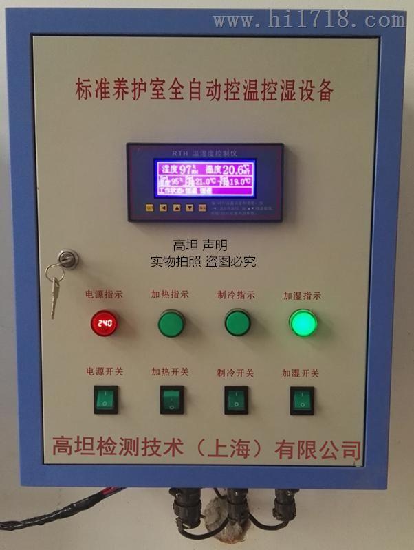 养护室温湿度自动控制仪