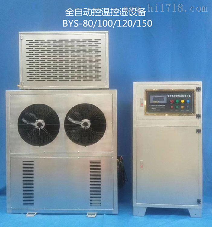 全自动养护室恒温恒湿控制仪
