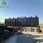 隆鑫环保一体化MBR生活污水处理设备