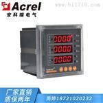 安科瑞ACR220E三相四线网络电力仪表
