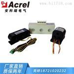 安科瑞AKH-0.66/Z-3*Φ35电流互感器