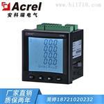 安科瑞APM800网络电力仪表