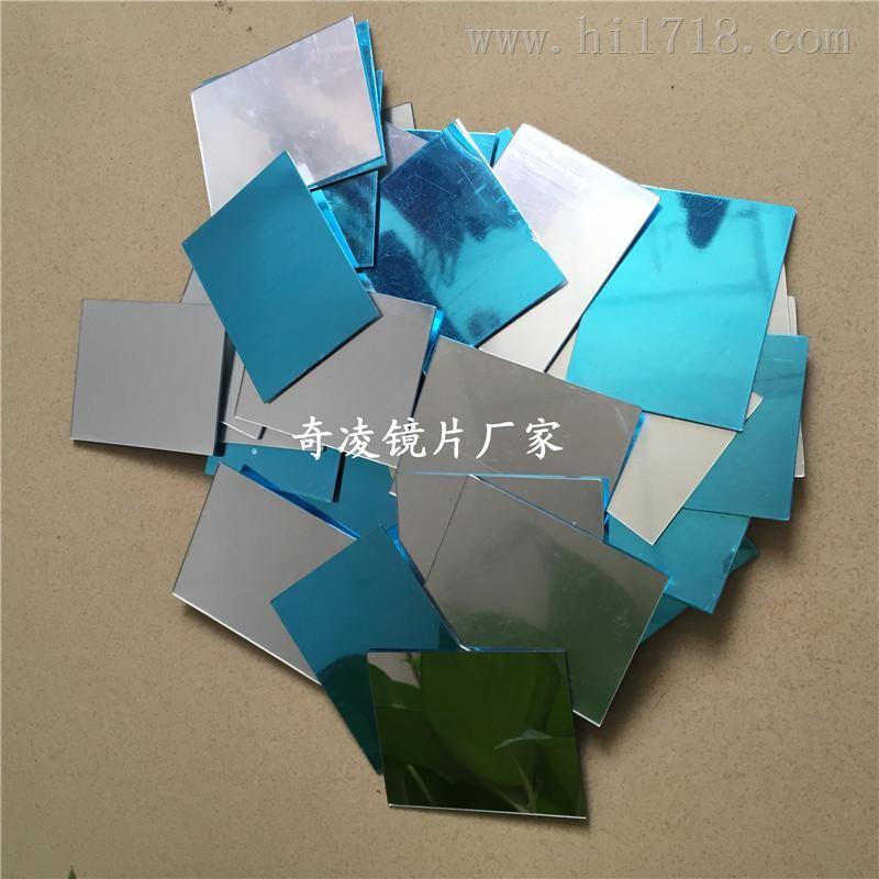 亞克力鍍膜鏡片,塑料電鍍加工