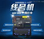 PR-T101佳能線號機C-210T打碼機