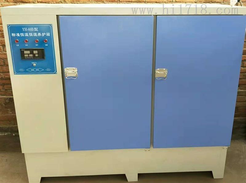 60B标准恒温恒湿养护箱/上海高坦