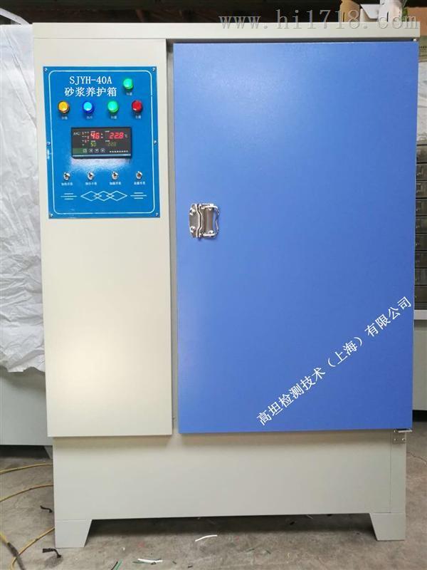 标准砂浆养护箱