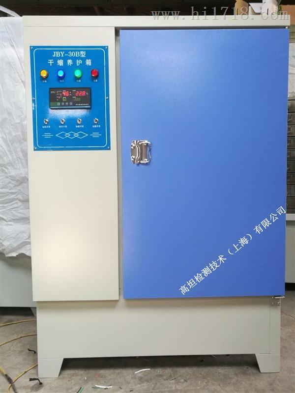 干缩恒温恒湿养护箱