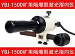 哈光YBJ-1500煤矿山用防隔爆型激光指向仪
