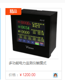 多功能电力监测仪触摸式