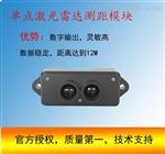 激光測距TFMINI傳感器模組