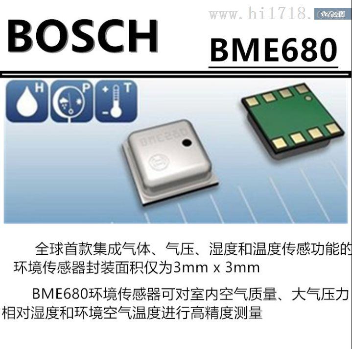 BME680集压力,温度,湿度为一体三合一传感器
