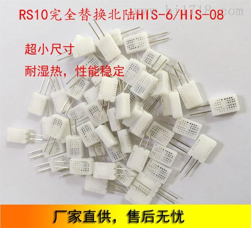 高分子湿度传感器(RS10)