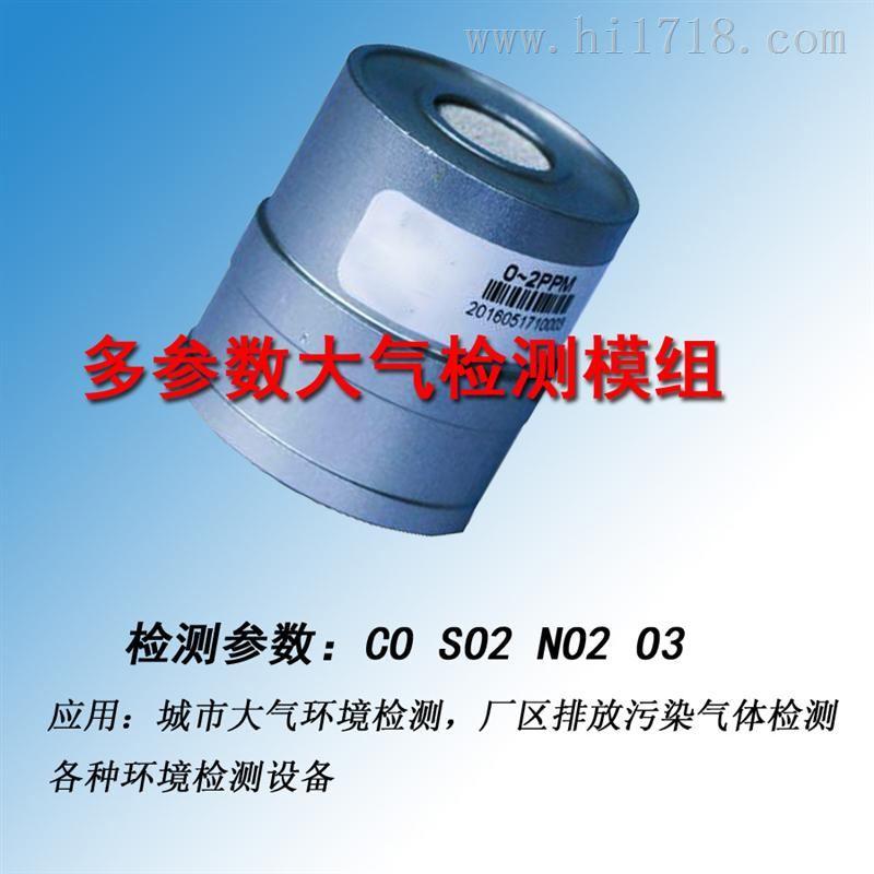 多参数大气检测传感器模组