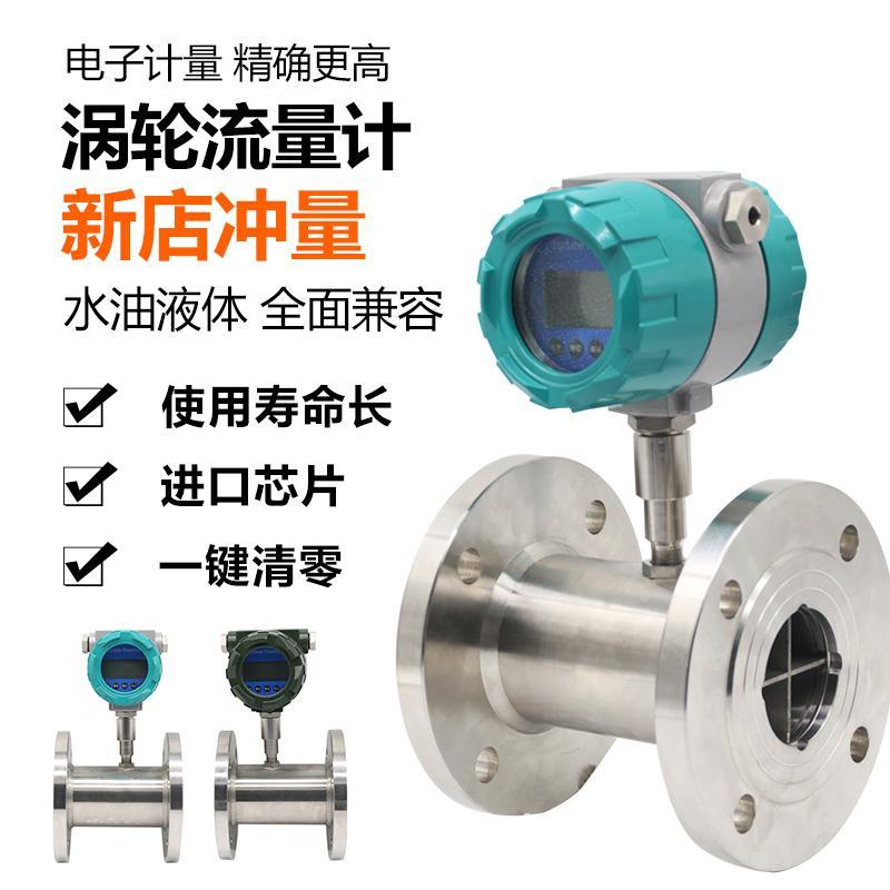 LWGY智能液體渦輪流量計