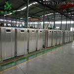 厂家直销 印刷厂废气处理设备