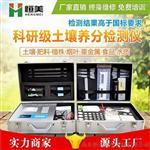 山东恒美便携式土壤养分速测仪厂家