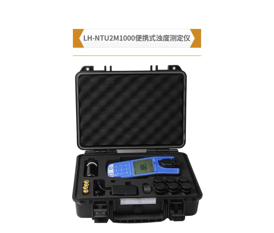 便攜式濁度LH-NTU2M_01.png