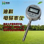 恒美CM-08B油料電導率測定儀