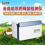 恒美HM-QNC全自动农药残留检测仪