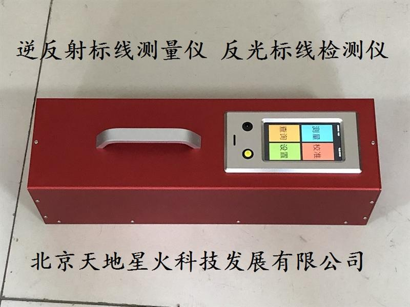 ZTT-301V型标线逆反射系数检测仪