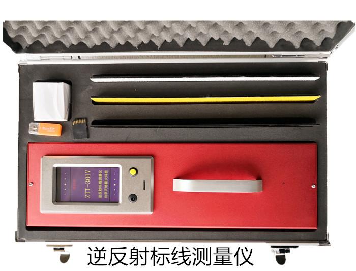 ZTT-301V型標線逆反射亮度測量儀