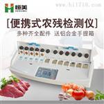 恒美HM-NS12家用农药残留检测仪