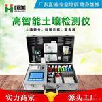 恒美HM-GP01測土配方施肥儀