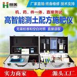 恒美HM-GP02高智能测土配方施肥仪