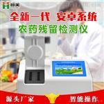 HM-NC08安卓系统农药残留检测仪
