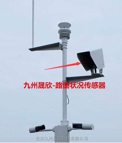 遥感式路面状况传感器