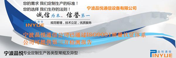 宁波品悦通讯公司.png