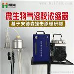 恒美HM-QC微生物氣溶膠采樣器
