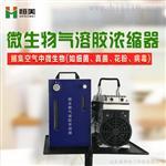 HM-QC微生物气溶胶浓缩器