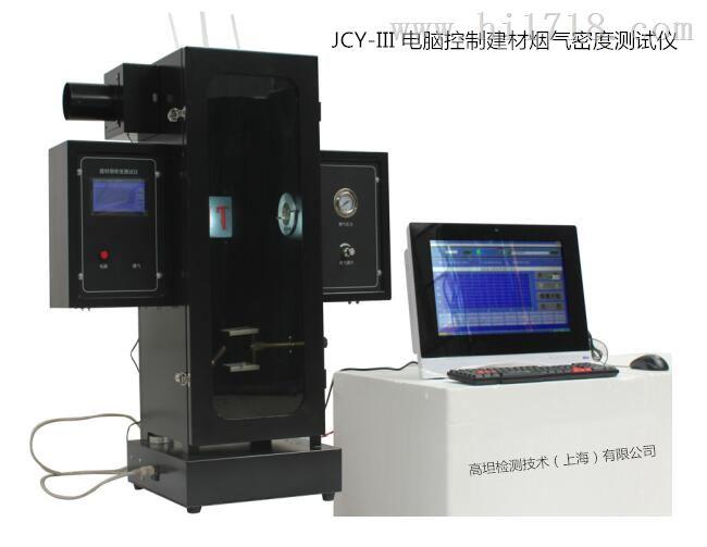 电脑控制烟密度测定仪