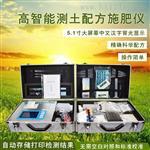方科多功能肥料養分測定儀FK-G01