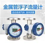 LZ金属管浮子流量计生产厂家