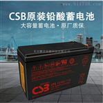 CSB蓄电池GP12120  12V12AH营销总部
