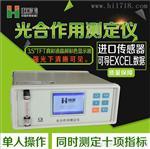 光合作用檢測儀