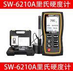 深达威原厂出品SW-6210A里氏硬度计